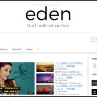 『この地球に山や森は存在しない』を日本に紹介したEden Mediaさんがクラウドファンディングを開始。