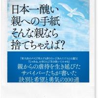 【告知】2000人以上に告ぐ!1冊2000円で児童虐待を防ごう!