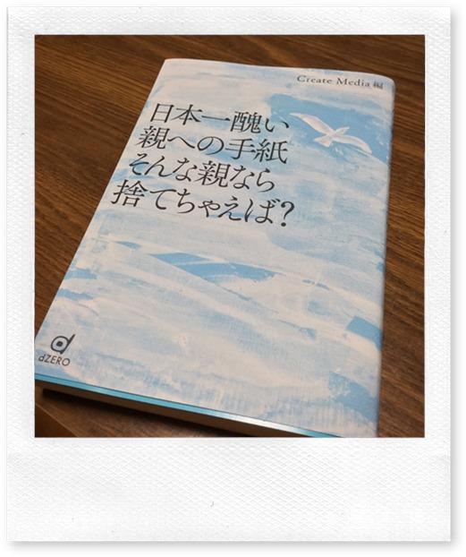 親への手紙2